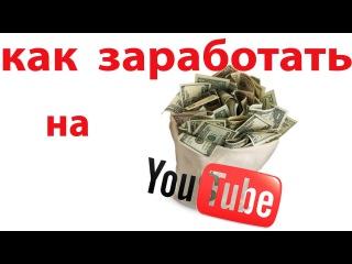 Видео курс по заработку на YouTube