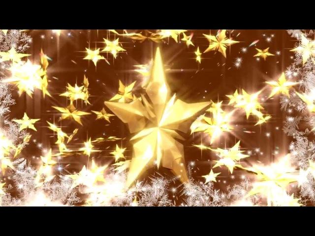 Светлый праздник рождества (Рождественская песня)