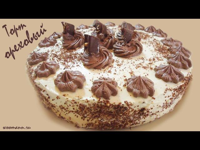 Рецепты домашние торты на день рождения Tasty Walnut pie - Qozlu tort