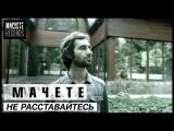 Machete - Не расставайтесь (Токио, Official Music Video)