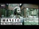 МАЧЕТЕ - Не расставайтесь OFFICIAL VIDEO