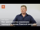 Варварский Запад - Олег Ауров