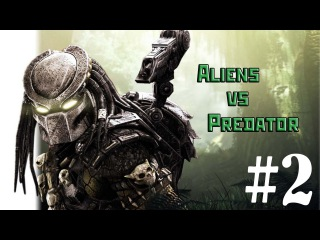 Aliens vs. Predator 2010 за Хищника − 2