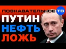 Путин Нефть Ложь Познавательное ТВ Артём Войтенков