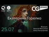 CG Stream. Екатерина Горелко aka Kristoff. Часть 1