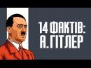 14 фактів про Гітлера: життя, політика, позитивні та негативні заслуги