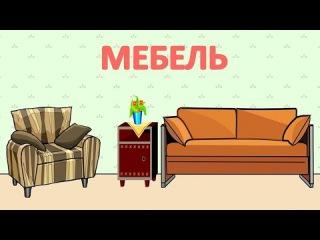 Мебель. Карточки Домана. Развивающее видео для детей от 1 года
