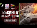 Выжить любой ценой №4 - от TheGun и Komar1K World of Tanks