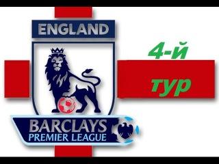Английская премьер-лига 2015/2016, обзор предстоящего 4-го тура