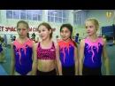 ДЮСШОР № 16. Спортивная гимнастика (Ладушки 124)