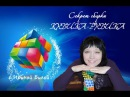 Как собрать Кубик Рубика 3 х 3 Ирина Билая Всё в одном видео!