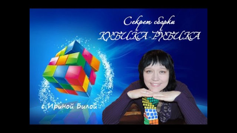 Как собрать Кубик Рубика 3 х 3 Ирина Билая Всё в одном видео