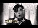 T.O.P - DOOM DADA 華納official HD 高畫質官方中字版