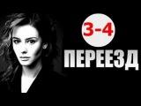 Переезд 3-4 серия 2015 сериал HD русская мелодрама фильм кино