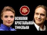 Осколки хрустальной туфельки (2015) Мелодрама фильм кино