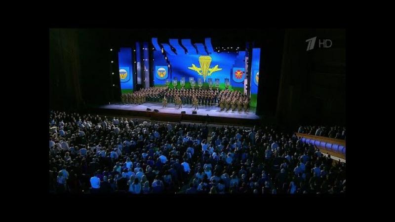 Голубые береты Синева Большой праздничный концерт к Дню ВДВ 2015