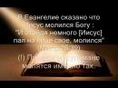 Почему Ислам, а не Христианство Истина (Доказательства из Библии, Евангелия)