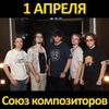 ОТМЕНЁН: Арутюнов & Quorum 1 апреля