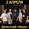 ОТМЕНЁН - Арутюнов & Quorum 2 апреля