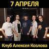 Арутюнов & Quorum 7 апреля в клубе Козлова