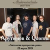 Арутюнов & Quorum 22 марта в «Академическом»