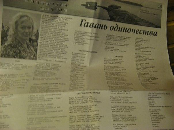 Лидия Рыбакова,  Гавань одиночества,