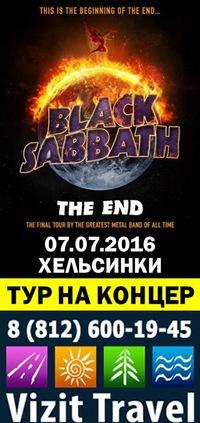 Тур на концерт  Black Sabbath 7.7.2016