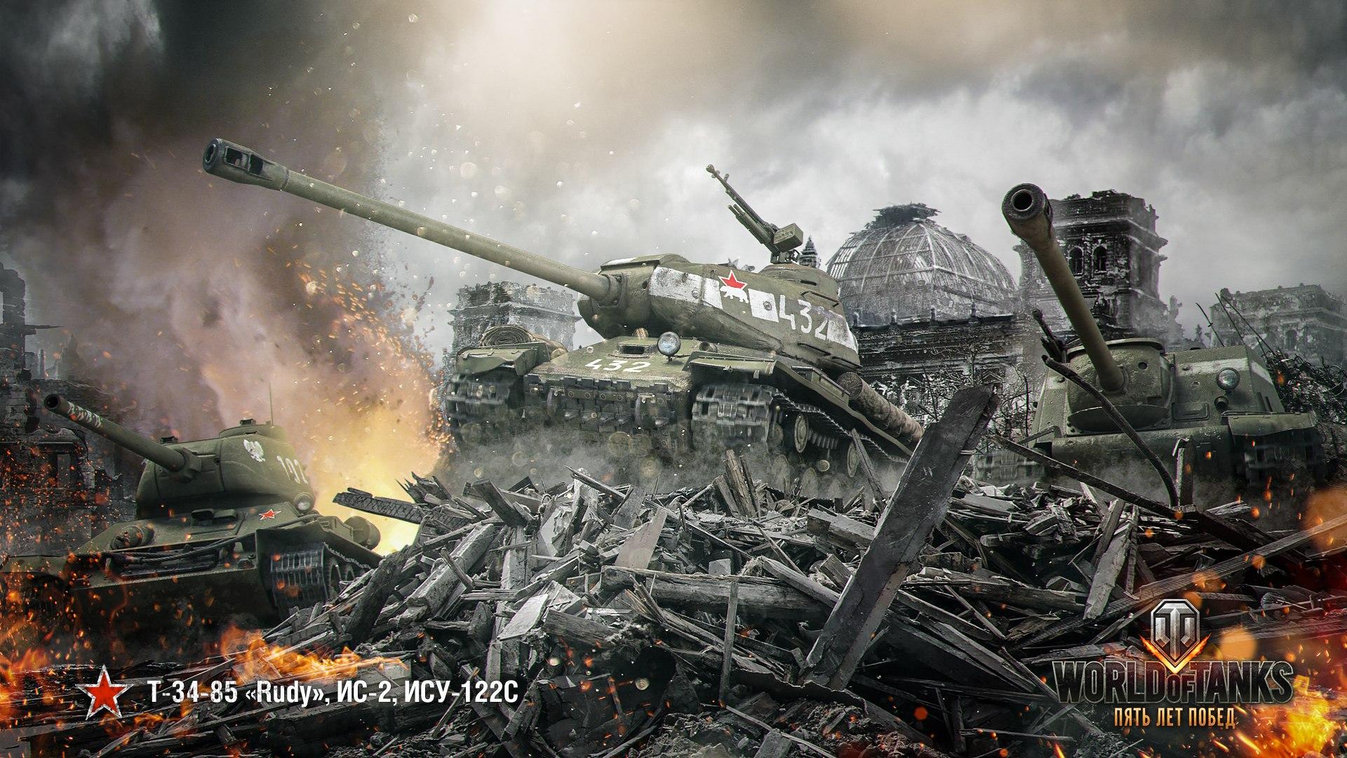 рисунок Т-34-85 Rudy, ИС-2, ИСУ-122С