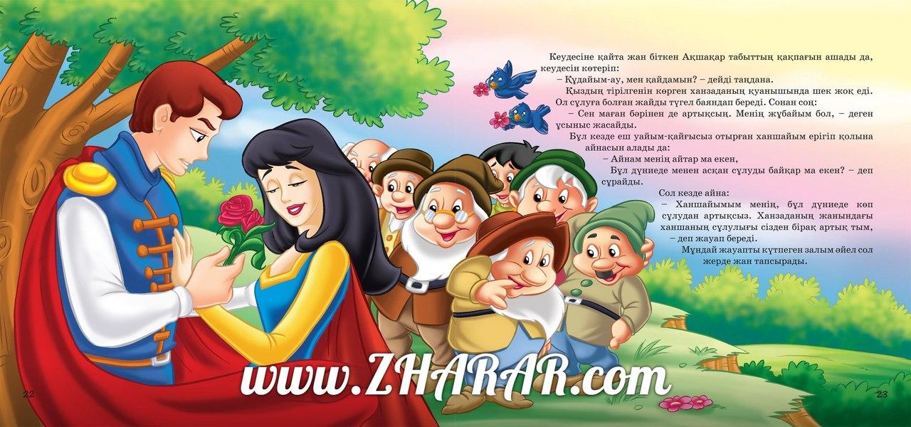 Қазақша өлең: Таныстыру (Күзгі бал | Ханзада мен ханшайым) казакша Қазақша өлең: Таныстыру (Күзгі бал | Ханзада мен ханшайым) на казахском языке