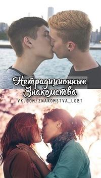 сайт лгбт знакомств