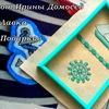 Лавка уютных подарков от Ирины Домосед