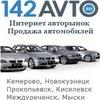Новости Кузбасса   Автомобильные новости   142AV