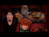 Монстры на каникулах 2 (Hotel Transylvania 2) (2015) промо-ролик русский язык HD /Отель Трансильвания 2/