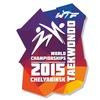 Чемпионат мира по тхэквондо Челябинск 2015