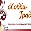 Хобби-Град. Материалы для творчества и рукоделия