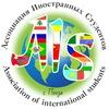 Ассоциация иностранных студентов в Пензе