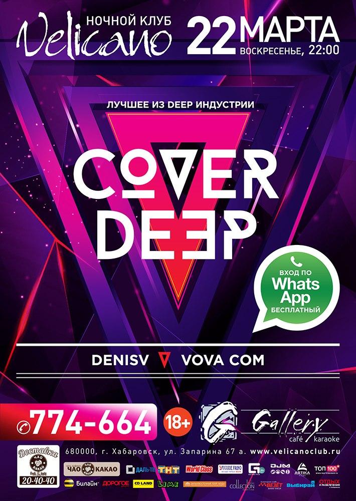 Афиша Хабаровск 22 марта - COVER DEEP - Velicano Club
