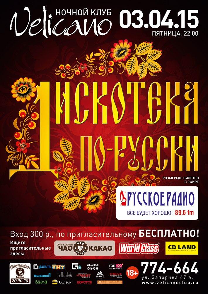 Афиша Хабаровск 3 апреля - РУССКАЯ ДИСКОТЕКА!
