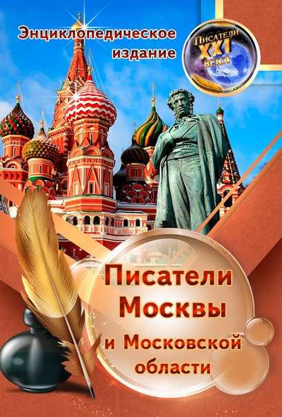 Писатели Москвы и Московской области