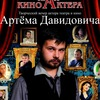 Artem Davidovich