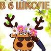 Подслушано в 6 школе, Елабуга )