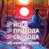 ॐ YOGiVRN | Йога, Природа, Свобода | Воронеж