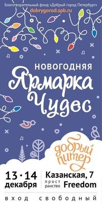 Новогодняя «Ярмарка Чудес» от Доброго Питера