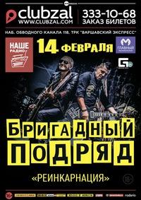 14.02 - Бригадный Подряд / Санкт-Петербург