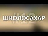 ШКОЛОСАХАР 12 ИНТЕРВЬЮ С МАРИКОМ