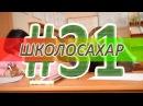 ШКОЛОСАХАР 31