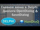 Главное меню в Delphi. Диалоги OpenDialog & SaveDialog | Уроки Delphi