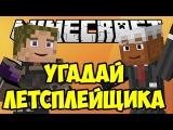УГАДАЙ ЛЕТСПЛЕЙЩИКА | Мини-игра Minecraft (МИСТИК, ЛАГГЕР, YFrostA,Pozzitifon,EeoneGuy)