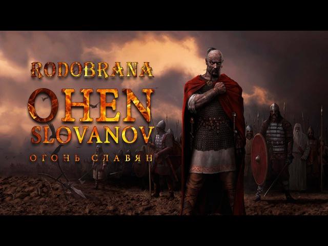 Rodobrana - Ohen Slovanov (русские субтитры)
