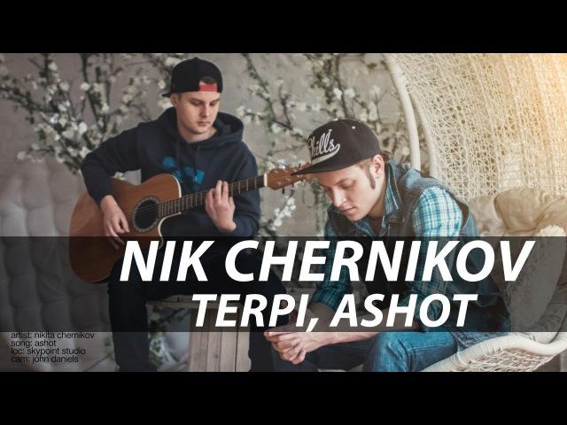 NIK CHERNIKOV - TERPI, ASHOT (Acoustic)